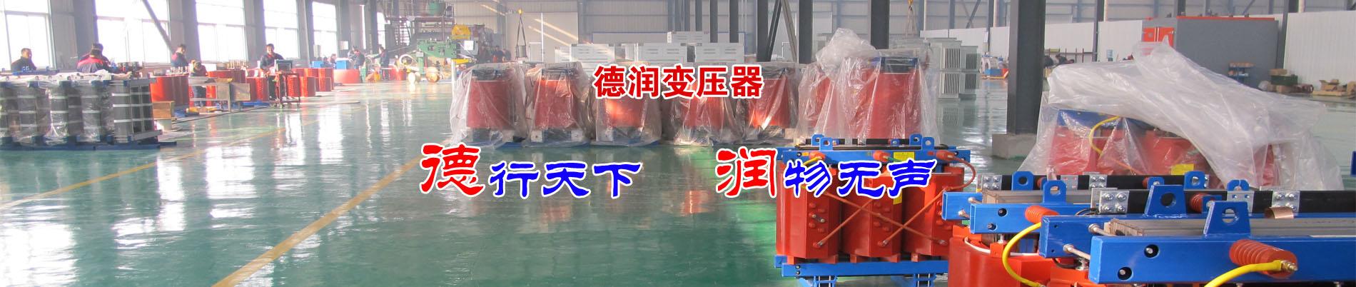 济宁干式变压器厂