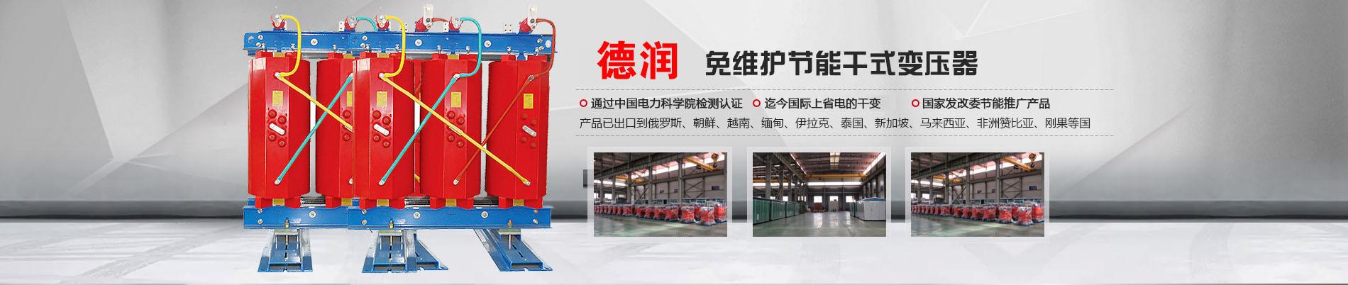 济宁干式变压器厂家